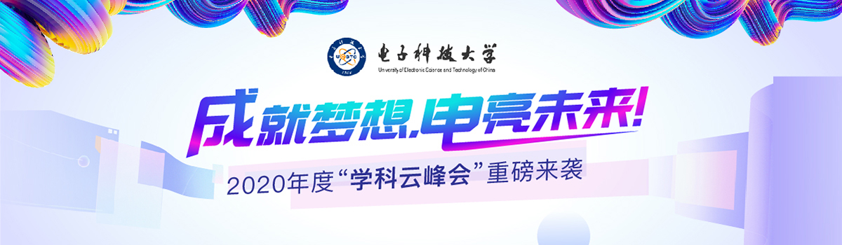 """电子科技大学2020""""学科云峰会"""""""