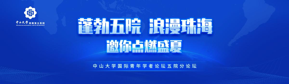 中山大学国际青年学者论坛五院分论坛