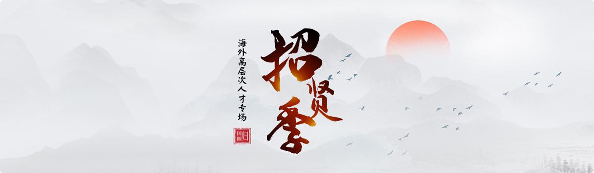 2019秋招-招贤季