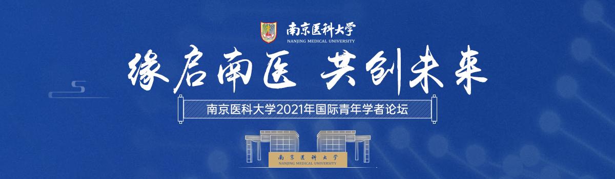 南京医科大学2021年国际青年学者论坛
