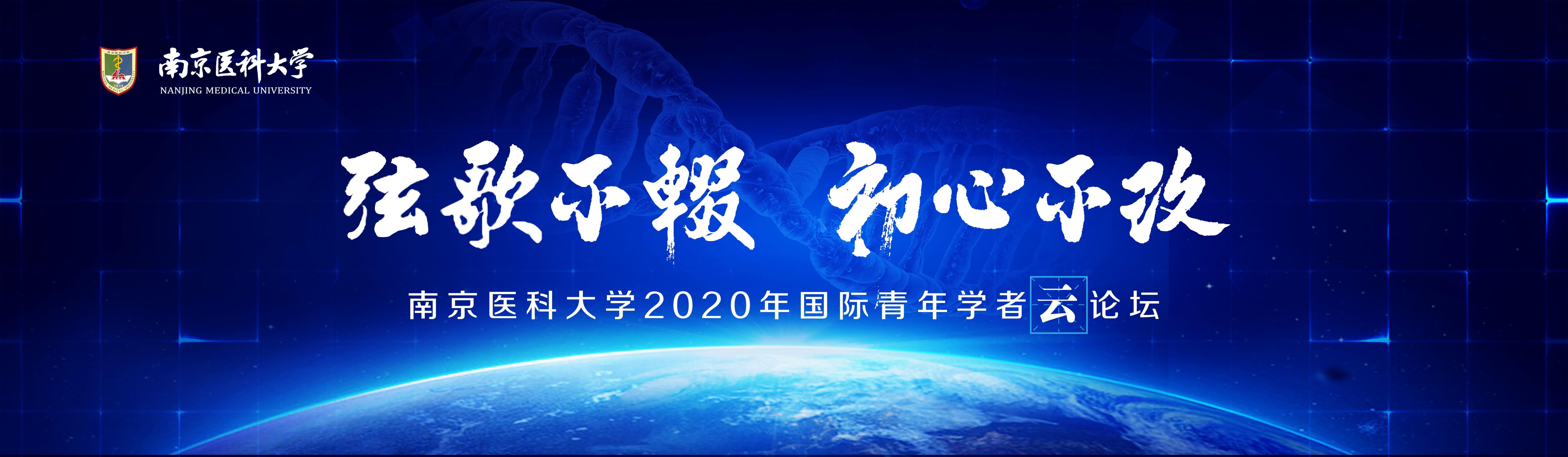 南京医科大学1106宣讲会