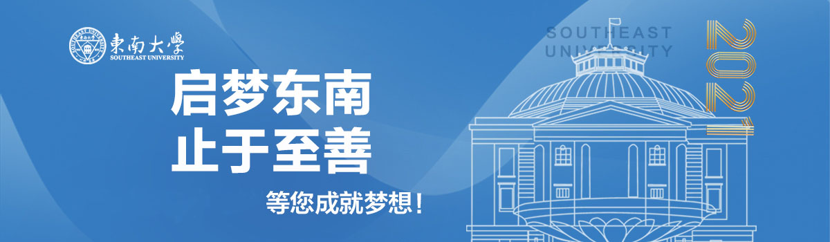 @海外英才!您有一份来自东南大学的邀请函!年薪最高100万